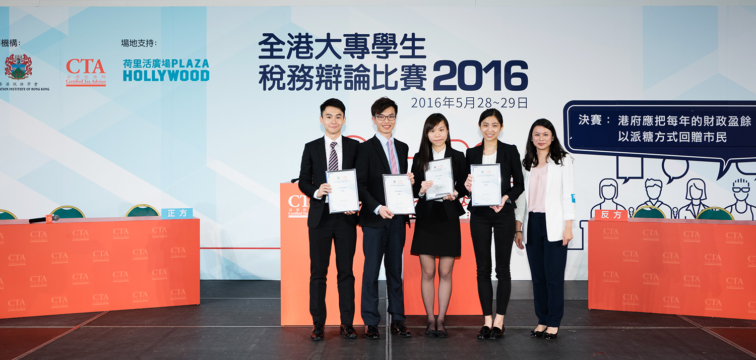 The winning team of CUHK Business School (From left: Harry Cheng, Marco Wai, Margo Cheung and Chloris Yeung)