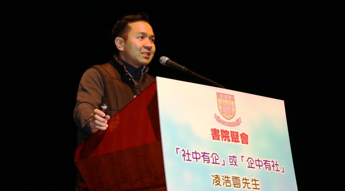 Howard Ling speaking at CUHK's college gathering